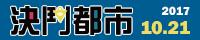 決鬥都市2017 in Taipei